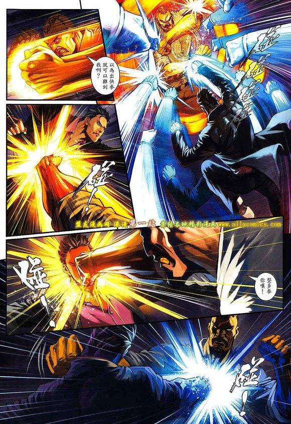 [漫画漫画][九龙城寨ii]-第67期-围劈大盟友老板绑架关于我被图片