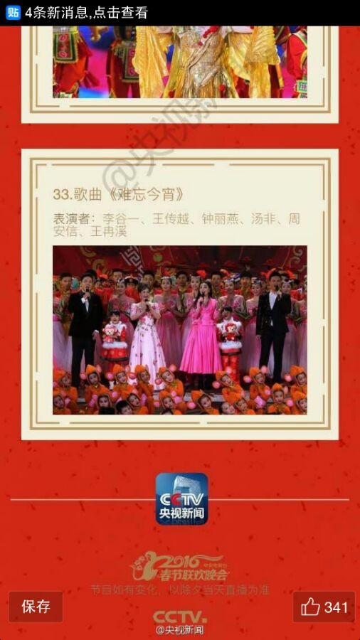 【看不】春晚节目单正式公布图片