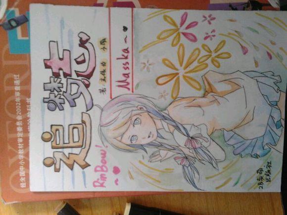 今天画了依伦的追梦志封面,作为美术作业图片