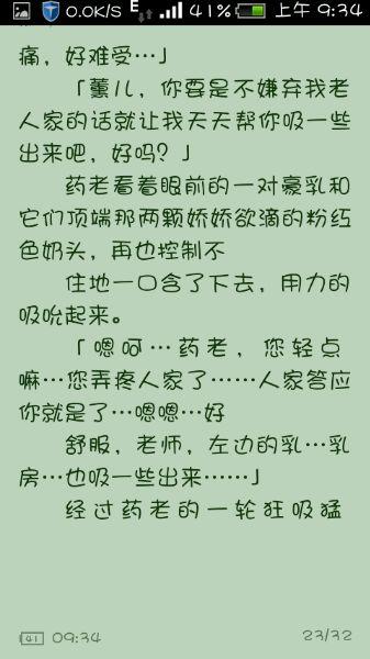 勋鹿小黄文16页
