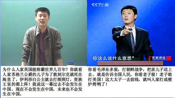 袁腾飞孔庆东同台
