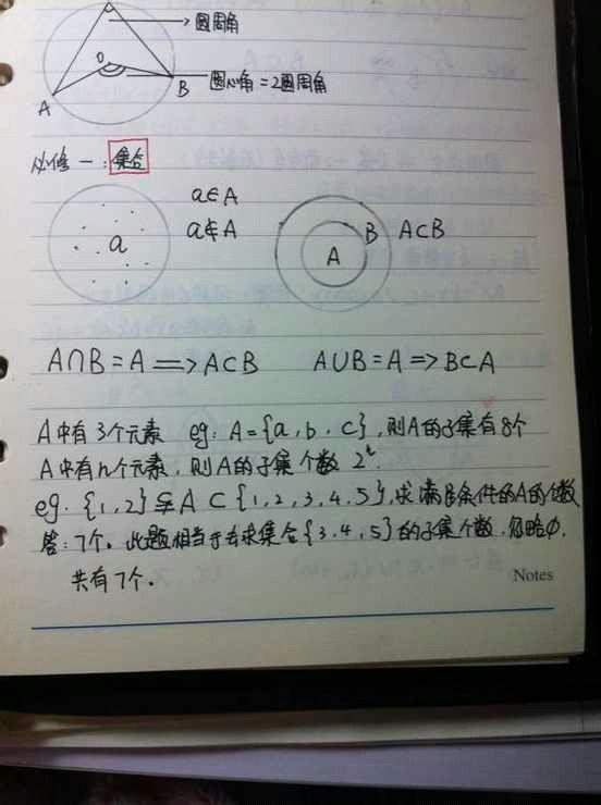 高一 数学