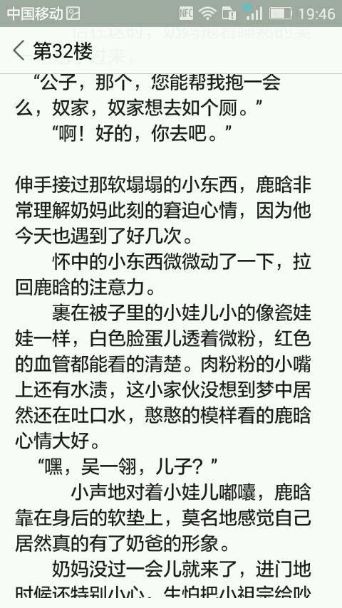 〖守护勋鹿『转载』160716〗面瘫将军求子记(生子 甜 无虐)