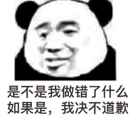 各种熊猫人表情包