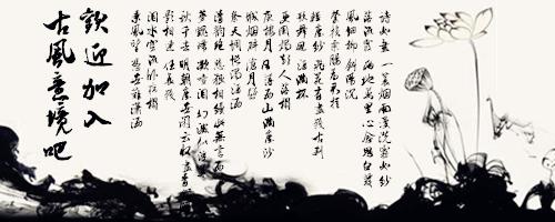 【外交贴】古风意境吧欢迎您加入,同时祝河图吧吧友七夕快乐!