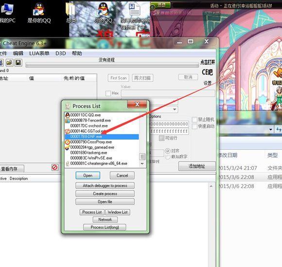 ce的dnf没有图标_exe进程是可以加载的,但是没有图标,后面我加载ct文件的时候也可以,就