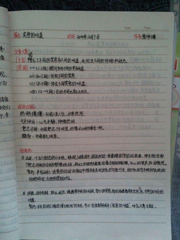 求中学生读书笔记