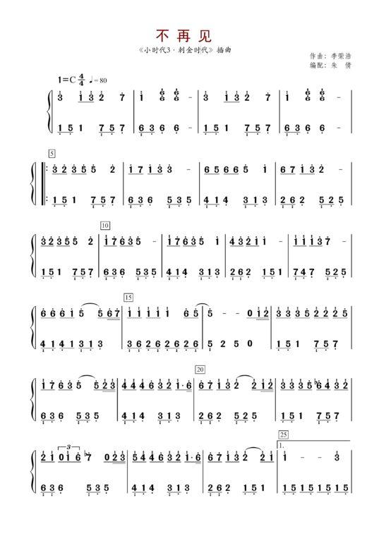不再见钢琴谱简谱数字图片