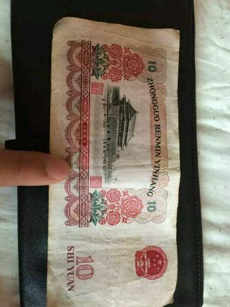 大家帮我看看老版的十块钱现在能图片