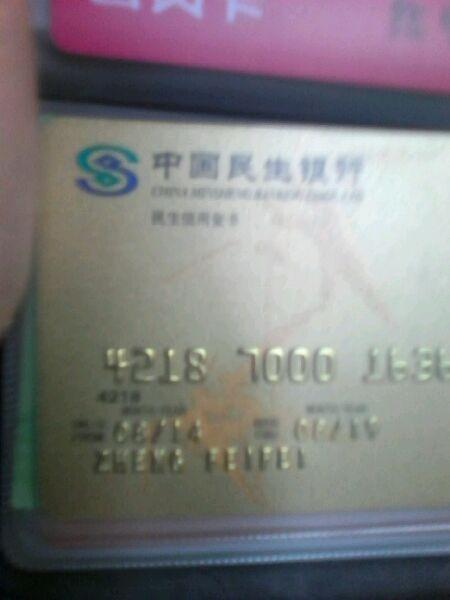 我想办信用卡.香港电影用诺基亚图片