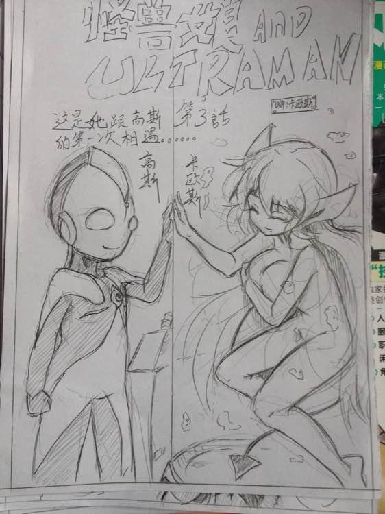 自己画的奥特曼和怪兽娘漫画图片