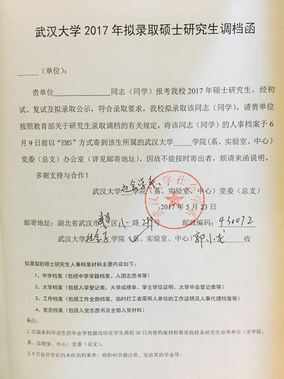 武汉大学研究生录取通知书