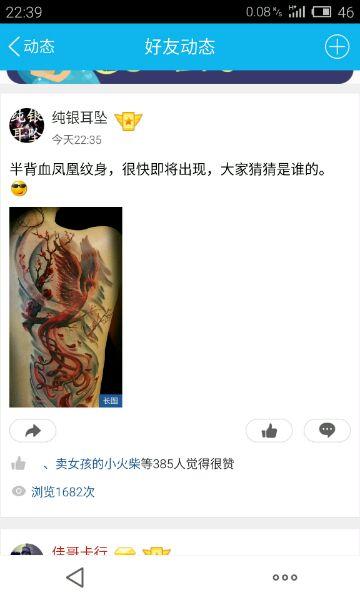 女生满背凤凰纹身图片图片