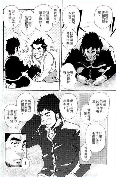 松武漫画特上亲父