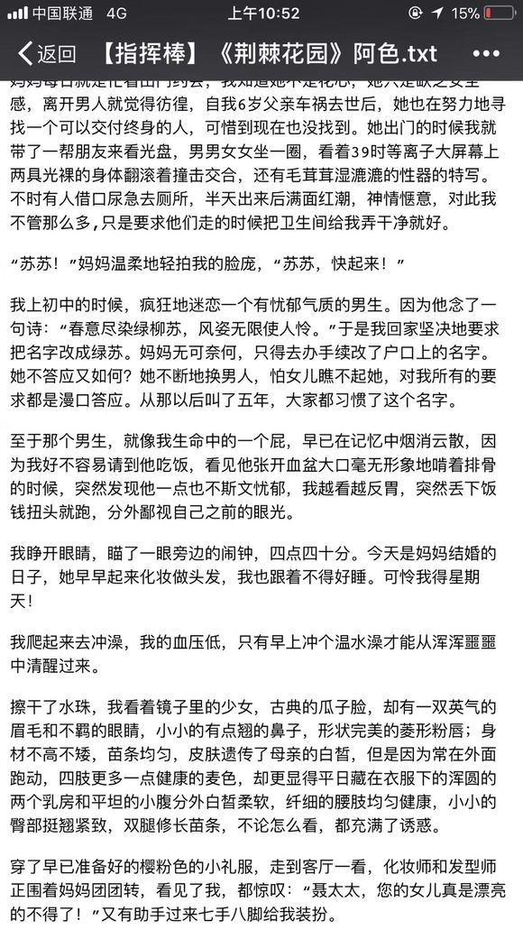推文〈荆棘花园〉txt下载,全文在线阅读
