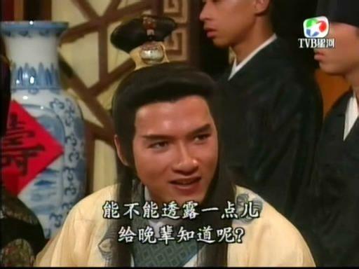 【86倚天】星河版《恨锁金瓶》截图 单立文/温碧霞/郭可盈/杨羚