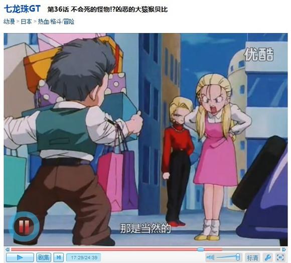 七龙珠18号邪恶图片
