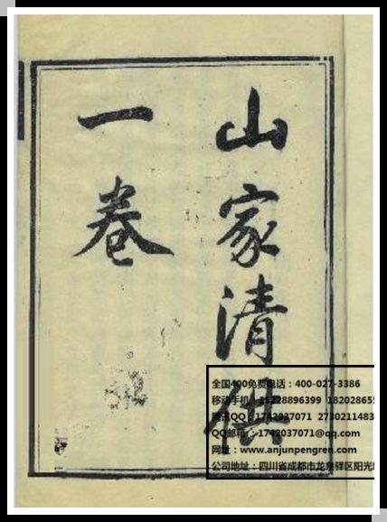 到宋朝,火锅的食法在民间已常见,南宋林洪的《山家清供》食谱图片