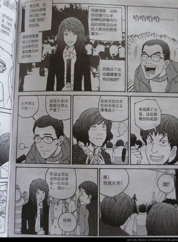 回复:【莲蓬鬼话】黑虫(漫画)【作者:王小洋】
