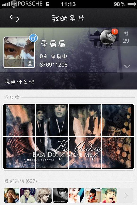 qq个性名片照片墙拼图