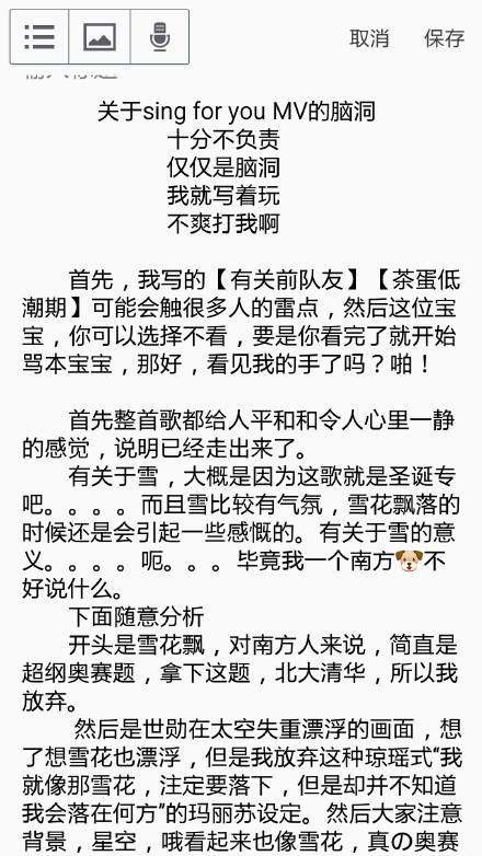 12.10]谈谈关于sing图片