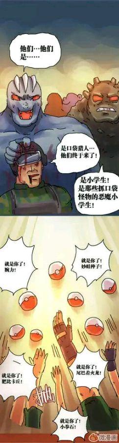 孙渣口袋妖怪的复仇9
