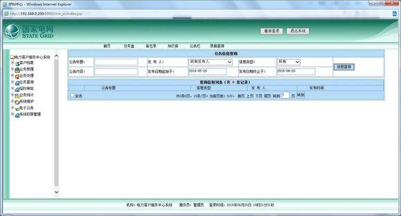 9558电力客服系统-呼叫中心图片