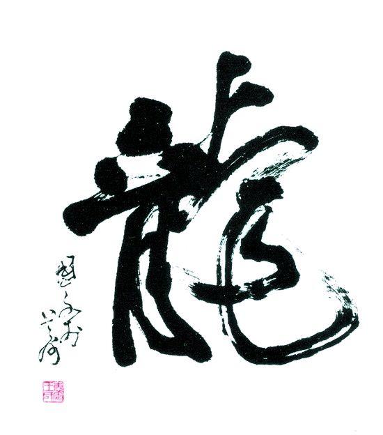笔画是五的字-体字带有龙之形的字 古体字大全  下载次数:198 分享到: 关键词: