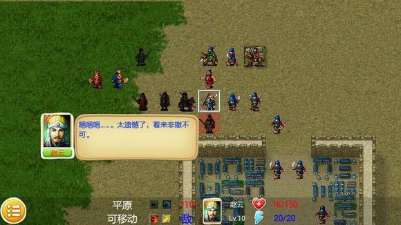 安卓版曹操传蓝线正式攻略