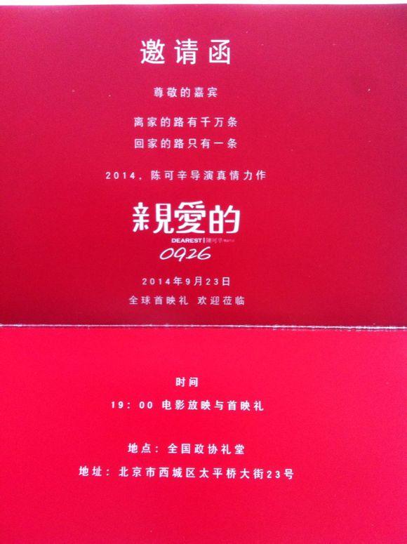 《亲爱的》全球首映礼发布会邀请函图片