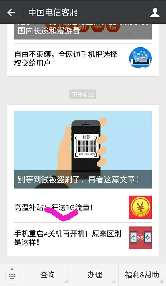 中国电信客服又有活动了,快快参加吧!