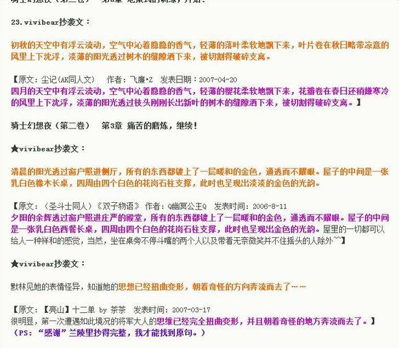 原抄袭对比在【vivibear最全绝密档案】博客.