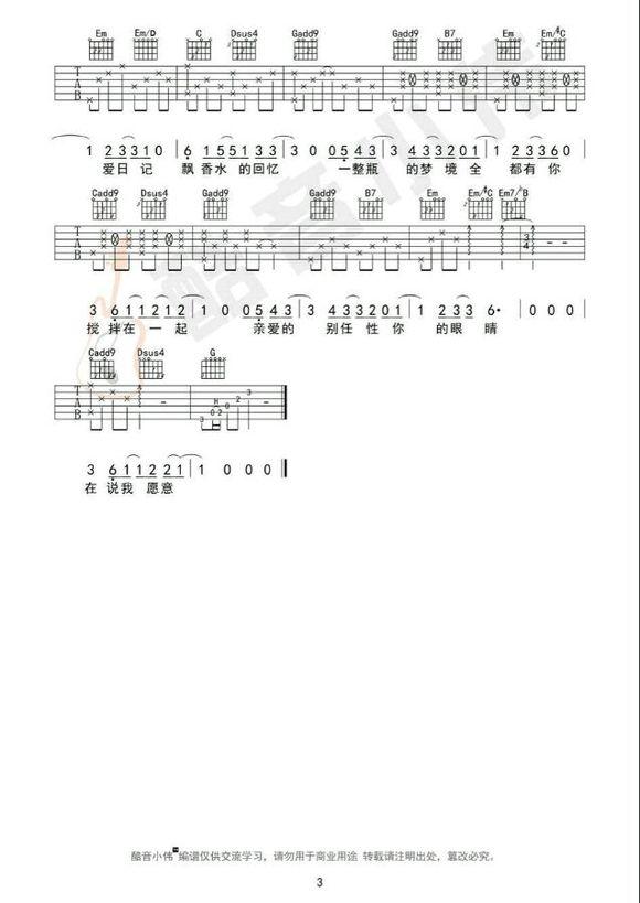 【吉他谱】求告白气球吉他谱图片