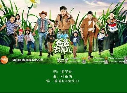 【爸爸去哪儿第二季】湖南卫视同步更新完整版高清观看地址
