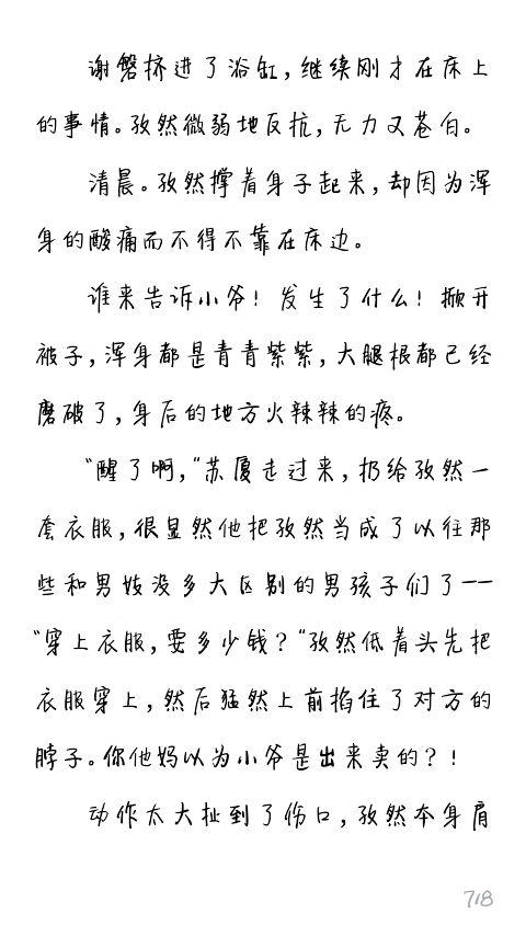 回复:【原创】论攻略指南的错误用法by人非草木图片