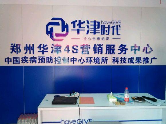 华津时代电子商务平�_创业首选,华津时代.