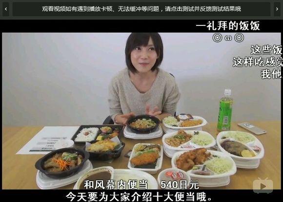 日本美女大胃王