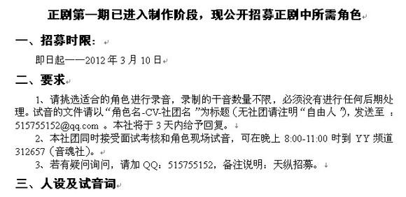 【音魂招募】抗战题材广播剧《年少天纵1931》正剧第一期公开招募