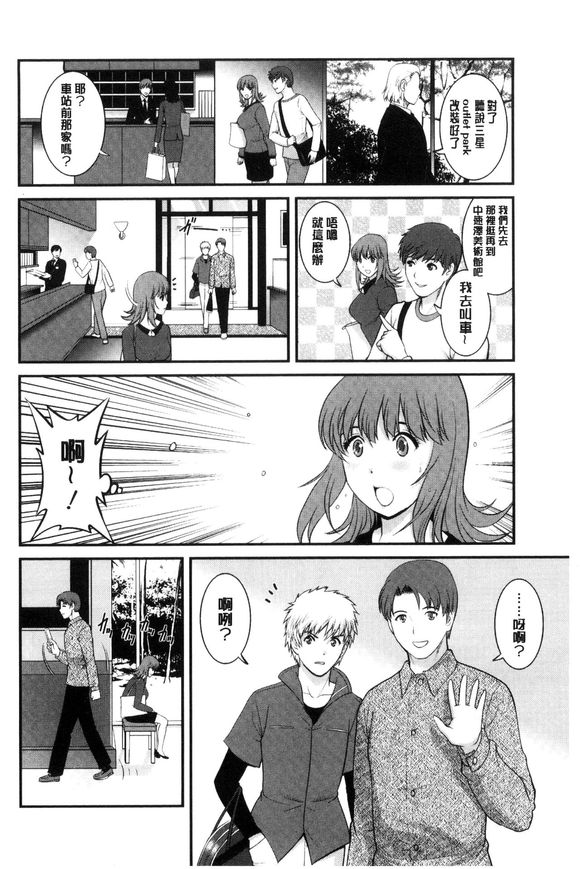 eva彩画堂_【单行本】[彩画堂] レンタル人妻マナカさん~パート