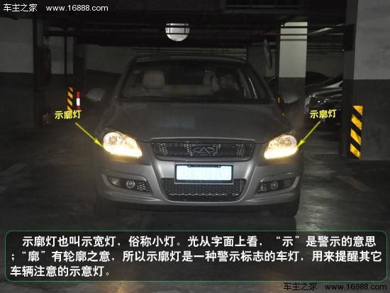 普桑车的灯光使用 五图车神吧高清图片