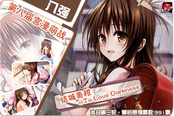 www.52avav.com:宫萌第八届宫漫萌战tolove比赛