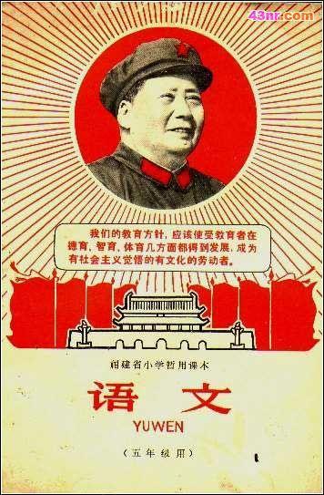 朝鲜小学课本