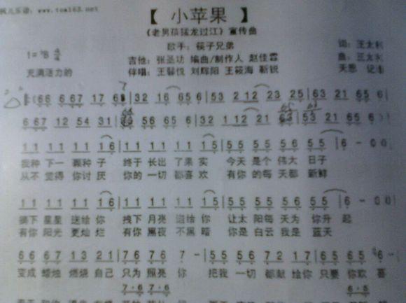 小苹果竖笛版_回复:小苹果--筷子兄弟-简谱在这里._笛子吧_百度贴吧