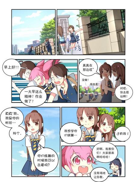 舞法天女漫画_回复:舞法天女漫画版