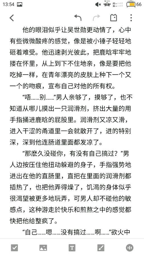 『hunlu┃改编』170510║溺爱 by 叫我小肉肉