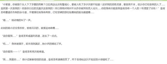 【反韩伊兮】转载rn网论坛帖子:你这么会写h!你家里人知道吗?