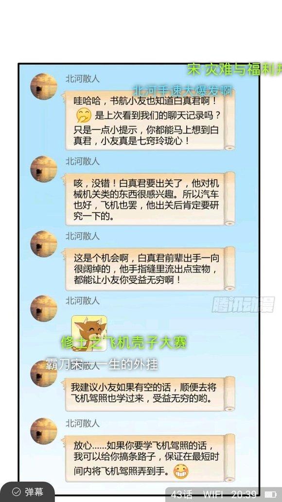 群聊天囹�a�i)�aj9�'��$_回复:修真聊天群漫画正式更新