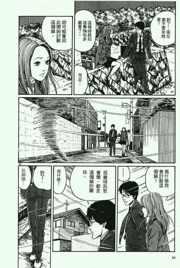 伊藤润二恐怖漫画全集