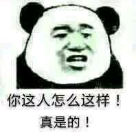 各位大佬有熊猫头表情包吗斗图的图片