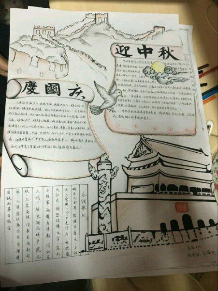 中秋国庆手抄报,古风一点